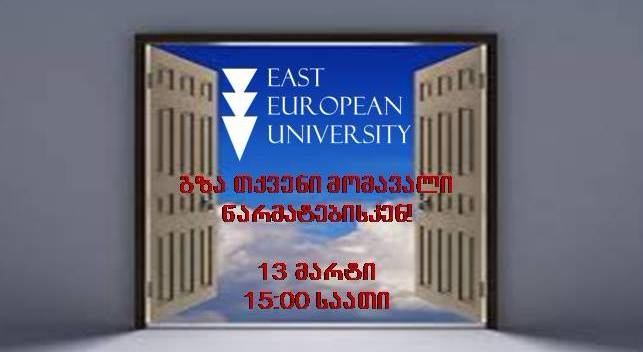 Open Door Day in EEU!