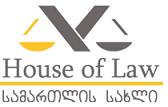 სამართლის სახლი