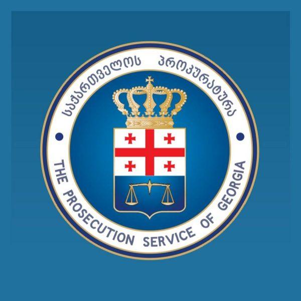საქართველოს პროკურატურის საინფორმაციო შეხვედრა EEU-ს სტუდენტებისთვის!