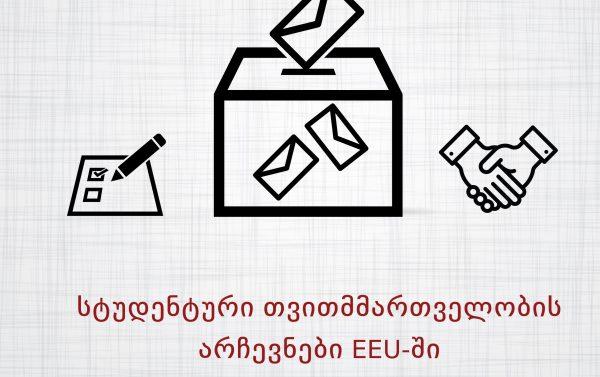 სტუდენტური თვითმმართველობის არჩევნები!