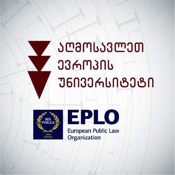 EEU – ევროპის საჯარო სამართლის ორგანიზაციის (EPLO) წევრია