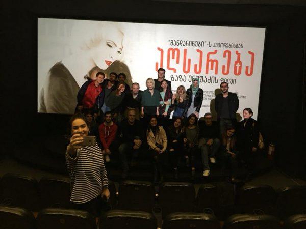 EEU-ს სტუდენტების შეხვედრა ზაზა ურუშაძის ახალი ფილმის  შემოქმედებით ჯგუფთან!