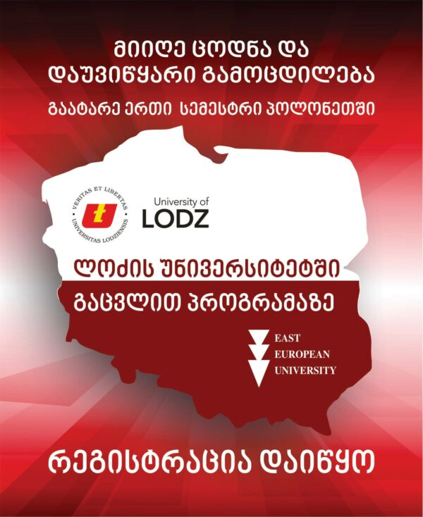 Exchange program for EEU students at University of Lodz (Poland)!