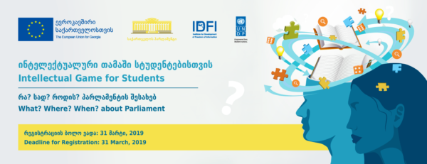 Intellectual Game for Students What? Where? When? about Parliament!