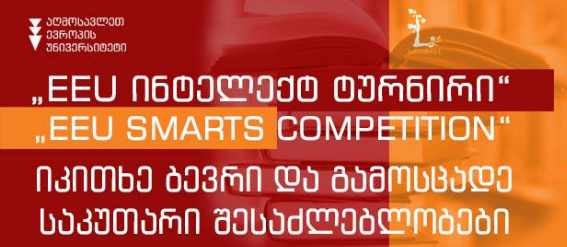EEU SMARTS COMPETITION