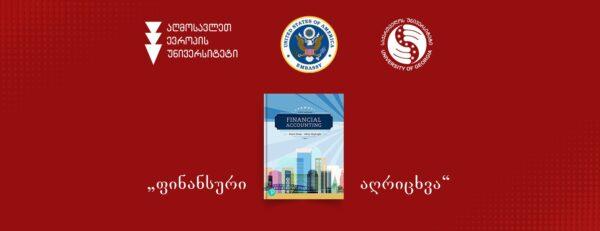EEU–ს კვლევითი პროექტი  აშშ-ის საელჩოს  წიგნის თარგმნის პროგრამა 2019-ის გამარჯვებულია!