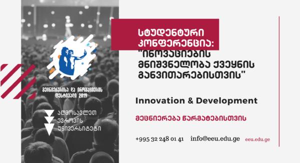მეცნიერებისა და ინოვაციების ფესტივალი 2019