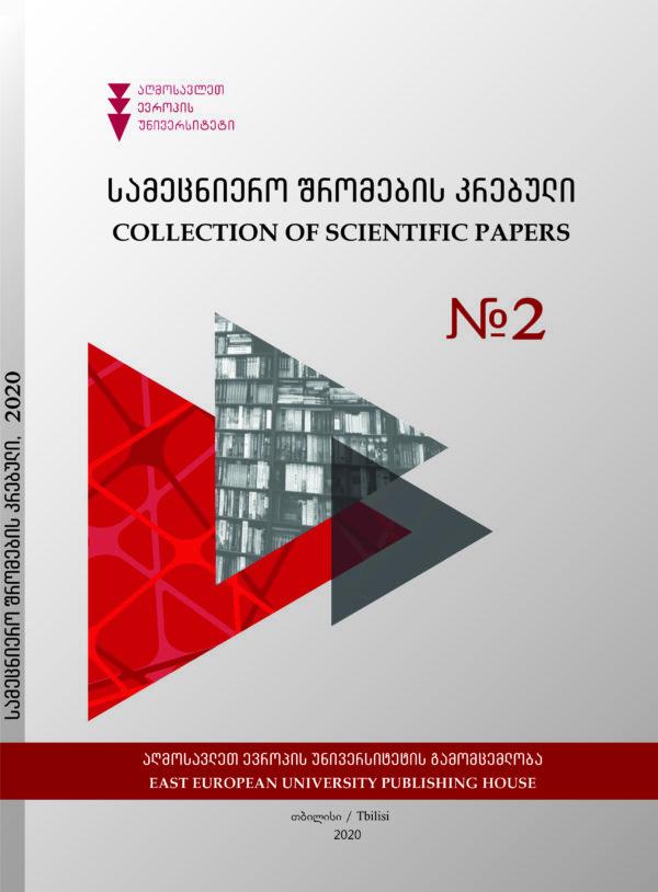 გამოცხადდა სტატიების მიღება აღმოსავლეთ ევროპის უნივერსიტეტის 2020 წლის სამეცნიერო შრომების № 2 კრებულისთვის!