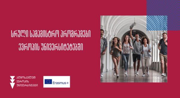 სრული სამაგისტრო პროგრამები ევროპის უნივერსიტეტებში – ერთობლივი სამაგისტრო პროგრამები