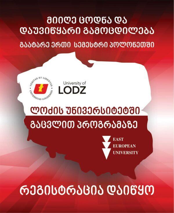 Exchange Program at the University of Lodz (Poland)!