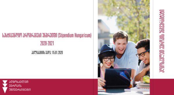 სასტიპენდიო პროგრამები უნგრეთში (Stipendium Hungaricum) 2020-2021