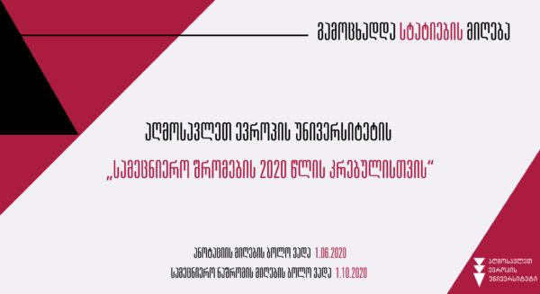 ცხადდება სტატიების მიღება აღმოსავლეთ ევროპის უნივერსიტეტის სამეცნიერო შრომების 2020 წლის კრებულისთვის!