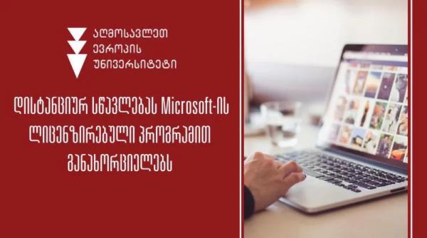EEU დისტანციურ სწავლებას Microsoft-ის ლიცენზირებული პროგრამით განახორციელებს