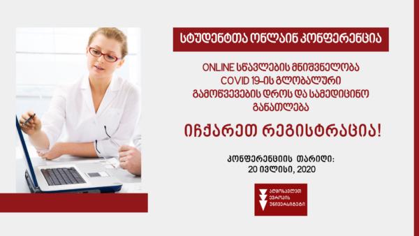 საუნივერსიტეტო სტუდენტური ონლაინ კონფერენცია: ''Online სწავლების მნიშვნელობა COVID 19-ის გლობალური გამოწვევების დროს და სამედიცინო განათლება''