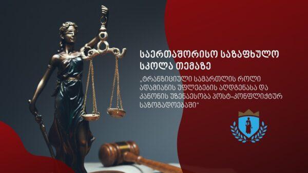 """საერთაშორისო საზაფხულო სკოლა თემაზე: """"ტრანზიციული სამართლის როლი ადამიანის უფლებების აღდგენასა და კანონის უზენაესობა პოსტ-კონფლიქტურ საზოგადოებაში""""."""