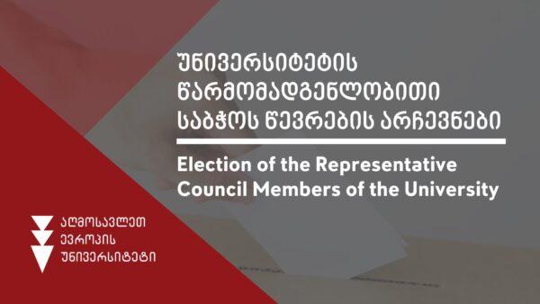 აღმოსავლეთ ევროპის უნივერსიტეტის წარმომადგენლობითი საბჭოს წევრთა არჩევნები