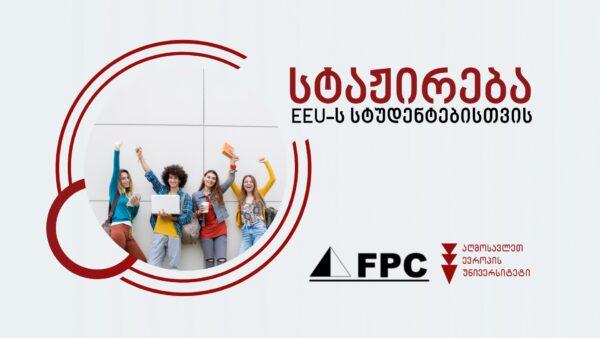 სტაჟირება FPC-ში სპეციალურად EEU-ს სტუდენტებისთვის!