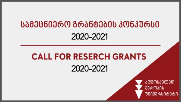 EEU აცხადებს 2020-2021 წლის სამეცნიერო გრანტების კონკურსს!