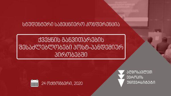 სტუდენტურ სამეცნიერო კონფერენცია: ''ქვეყნის განვითარების შესაძლებლობები პოსტ-პანდემიურ პირობებში''
