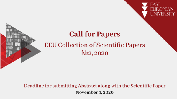 Call for Papers for EEU Collection of Scientific Papers №2, 2020