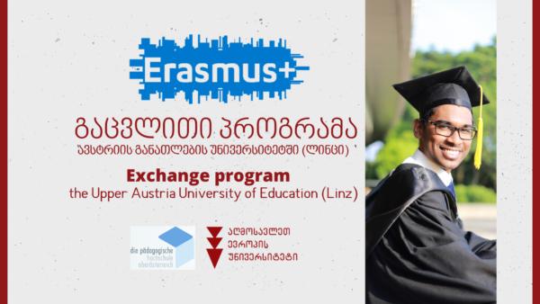 ERASMUS+ გაცვლითი პროგრამა აღმოსავლეთ ევროპის უნივერსიტეტის სტუდენტებისა და პერსონალისათვის  ავსტრიის განათლების უნივერსიტეტში!
