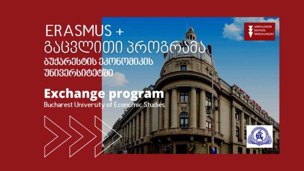 ERASMUS+ გაცვლითი პროგრამა აღმოსავლეთ ევროპის უნივერსიტეტის სტუდენტებისა და პერსონალისათვის  ბუქარესტის ეკონომიკის უნივერსიტეტში!