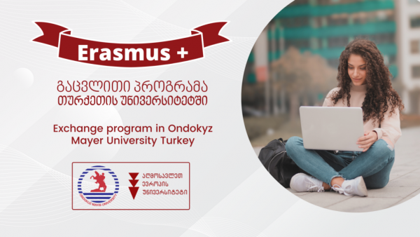 Within the framework of the Erasmus+ Program Grant Agreement has been concluded  between East European University and Ondokuz Mayis University!