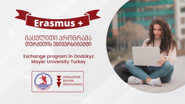 """ERASMUS+ გაცვლითი პროგრამა აღმოსავლეთ ევროპის უნივერსიტეტის სტუდენტებისა და აკადემიური პერსონალისთვის """"ონდოკუზ მაიის""""-ის (Ondokuz Mayis) უნივერსიტეტში თურქეთში!"""