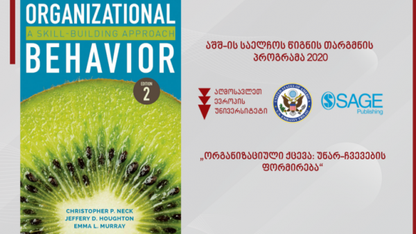 EEU Research Project: ''Organizational Behavior: A Skill-Building Approach'' is the winner of the Book Translation Program 2020 announced by U.S Embassy in Georgia!