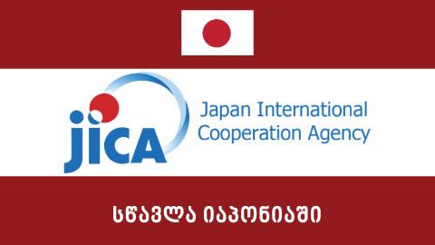 იაპონიის საერთაშორისო თანამშრომლობის სააგენტო (JICA) აცხადებს კონკურსს სამაგისტრო და სადოქტორო პროგრამებზე იაპონიის უნივერსიტეტებში