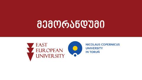 აღმოსავლეთ ევროპის უნივერსიტეტსა (EEU) და ტორუნის ნიკოლაუს კოპერნიკის უნივერსიტეტს (NCU)  შორის ურთიერთთანამშრომლობის მემორანდუმი გაფორმდა