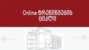 Online ტრენინგების ციკლი სამეცნიერო კვლევების მიმართულებით