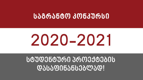 EEU აცხადებს კონკურსს 2020-2021 წლის სტუდენტური პროექტების დასაფინანსებლად!
