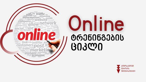 "Online ტრენინგი ""Elsevier-ის საერთაშორისო სამეცნიერო ბაზების გამოყენების შესახებ"""
