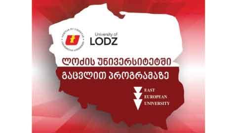 გაცვლითი პროგრამა ლოძის უნივერსიტეტში (პოლონეთი)!