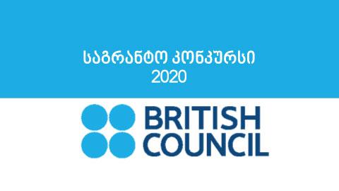 აღმოსავლეთ ევროპის უნივერსიტეტის კვლევითი პროექტი ''რასიზმი და ეთნიკური წარმომავლობა ფართო ევროპაში და მისი გავლენა ბრიტანეთის საბჭოზე'' ბრიტანეთის საბჭოს მიერ გამოცხადებული საგრანტო კონკურსი 2020-ის გამარჯვებულია!