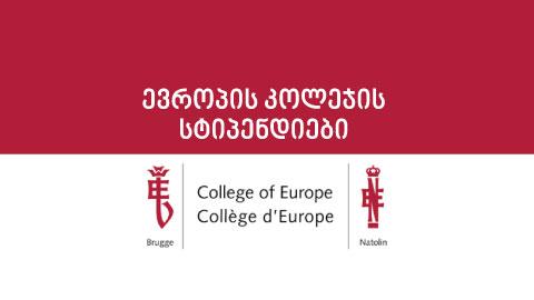 ევროპის კოლეჯის სტიპენდიები ევროკავშირის სამეზობლო პოლიტიკის ქვეყნების სტუდენტებისა და კურსდამთავრებულებისათვის