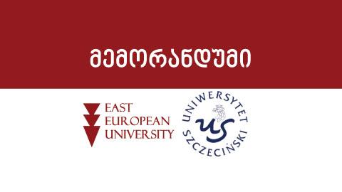 აღმოსავლეთ ევროპის უნივერსიტეტსა და შჩეჩინის უნივერსიტეტს შორის თანამშრომლობის მემორანდუმი გაფორმდა