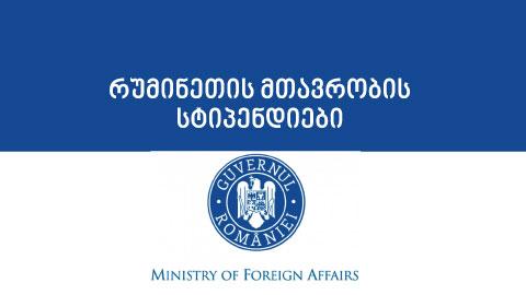 რუმინეთის მთავრობის სტიპენდიები უცხო ქვეყნის მოქალაქეებისათვის