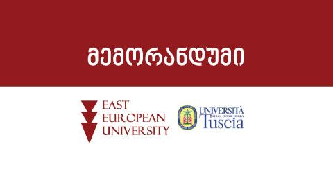 აღმოსავლეთ ევროპის უნივერსიტეტსა და ტუშას უნივერსიტეტს (იტალია) შორის ურთიერთთანამშრომლობის მემორანდუმი გაფორმდა