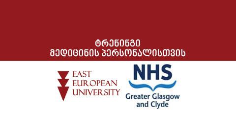 ონლაინ ტრენინგი: ,,სამედიცინო განათლების მეთოდები – გამოწვევები და საუკეთესო პრაქტიკა''