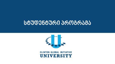 კლინტონის გლობალური ინიციატივების უნივერსიტეტის სტუდენტური პროგრამა