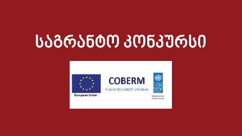 UNDP-სა და COBERM-ის საგრანტო კონკურსი კონფლიქტით დაზარალებულ საზოგადოებებს შორის ნდობის აღდგენასა და შერიგების მიმართულებით