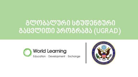 გლობალური სტუდენტური გაცვლითი პროგრამა (UGRAD)