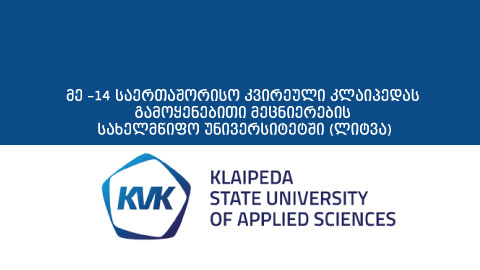 მე –14 საერთაშორისო კვირეული კლაიპედას გამოყენებითი მეცნიერების სახელმწიფო უნივერსიტეტში (ლიტვა)