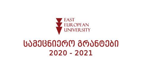 EEU სამეცნიერო გრანტების 2020-2021 სასწავლო წლის კონკურსისშუალედური შედეგები!
