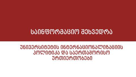 საინფორმაციო შეხვედრა: უნივერსიტეტის ინტერნაციონალიზაციის პოლიტიკა და საერთაშორისო ურთიერთობები