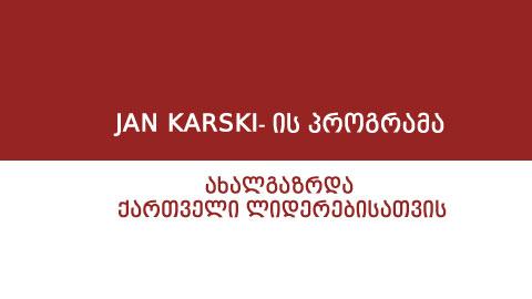 JAN KARSKI PROGRAM- ის პროგრამა ახალგაზრდა ქართველი ლიდერებისათვის