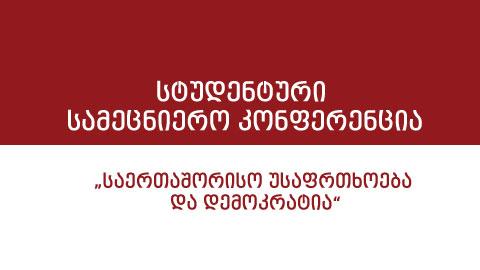 """სტუდენტური სამეცნიერო კონფერენცია: """"საერთაშორისო უსაფრთხოება და დემოკრატია""""."""