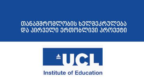 ლონდონის უნივერსიტეტმა (UCL) აღმოსავლეთ ევროპის უნივერსიტეტში (EEU) სადოქტორო საფეხურზე პროფესიული განვითარების მხარდამჭერი პროექტის განხორციელება დაიწყო!